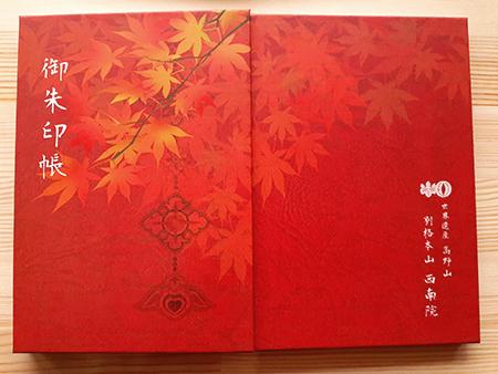 西南院オリジナル御朱印帳(もみじ)