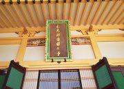 太元帥護国之寺