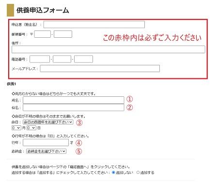 供養申込画面